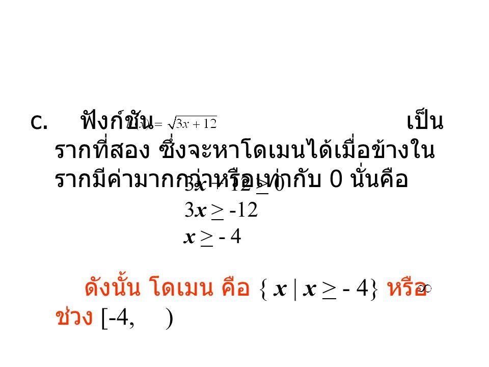 ดังนั้น โดเมน คือ { x | x > - 4} หรือ ช่วง [-4, )